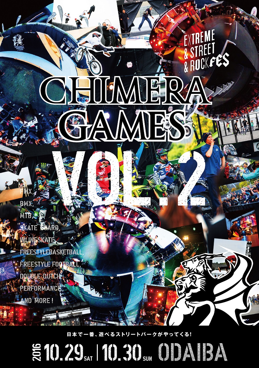chimeraゲームス